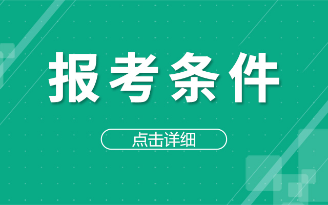 2020年天津红桥区教育系统事业单位招聘公告