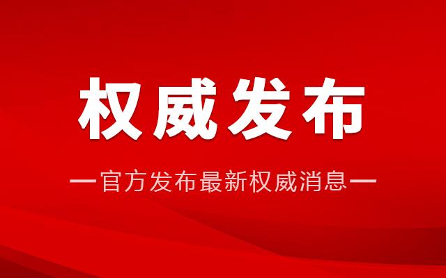 2020年天津市和平公证处招聘公告