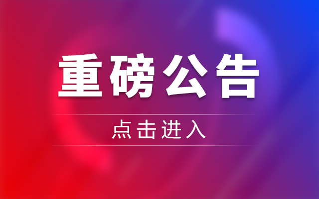 2020年天津市红桥区卫生健康系统事业单位招聘工作人员公告