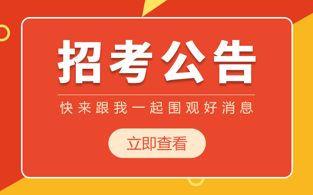 2021年天津市气象局招聘应届高校毕业生(第三批)公告